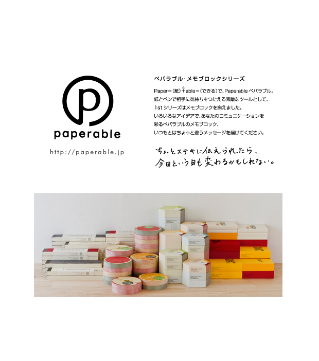 paperable-1st