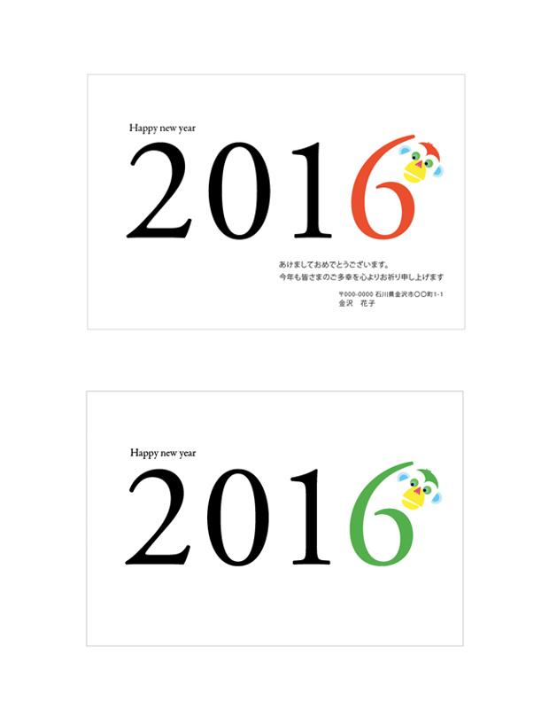 new-years-card2016%ef%bc%8f%ef%bc%92
