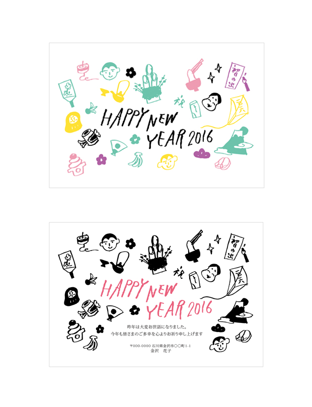 new-years-card2016%ef%bc%8f3