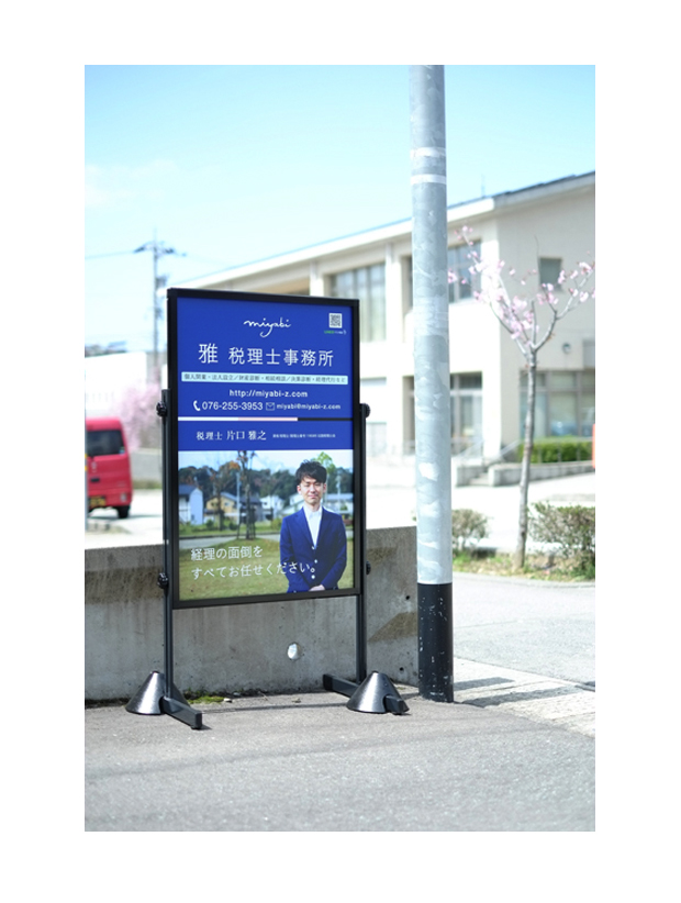 Sign Board  for Miyabi tax Office
