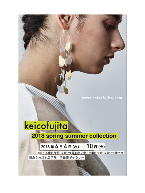 Brochure design for keico fujita
